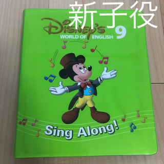 Disney - DWE   シングアロング ディズニー英語システム 新子役 ワールドファミリー