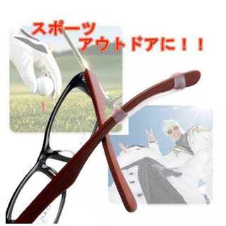 ずり落ち防止 耳が痛くない メガネ. スポーツ用 メガネ サングラス 滑り止め(サングラス/メガネ)