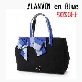 LANVIN en Bleu - ★大人気商品★ LANVIN en Bleu ✳︎マリアンヌトートバッグL
