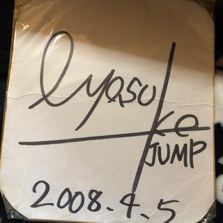 ヘイセイジャンプ(Hey! Say! JUMP)の山田涼介 コンサートサイン色紙(アイドルグッズ)