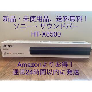 SONY - SONY サウンドバー HT-X8500