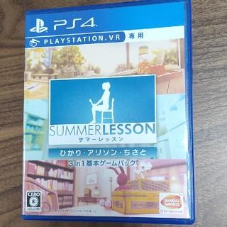 プレイステーションヴィーアール(PlayStation VR)のサマーレッスン:ひかり・アリソン・ちさと 3 in 1 基本ゲームパック PS4(家庭用ゲームソフト)
