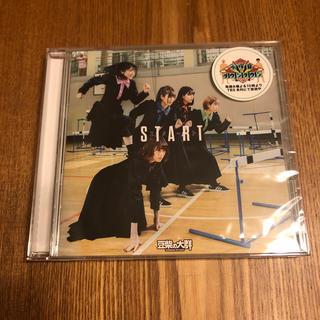 新品同様 豆柴の大群 CD ファーストアルバム スタート BiSH WACK