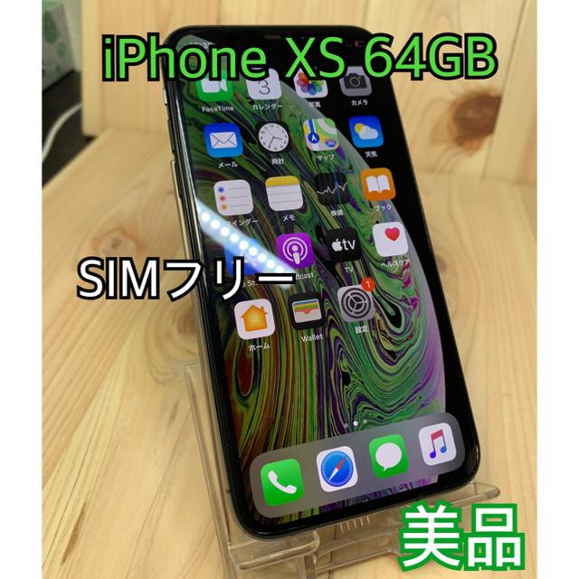Apple(アップル)の【B】【美品】iPhone XS 64 GB SIMフリー Gray 本体 スマホ/家電/カメラのスマートフォン/携帯電話(スマートフォン本体)の商品写真