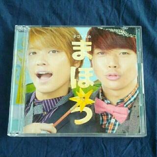 テゴマス - テゴマスのまほう(初回限定CD+DVD)