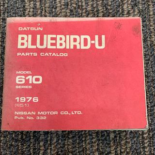 日産 - 当時物 パーツカタログ 日産 ブルーバード 610 サメブル パーツリスト