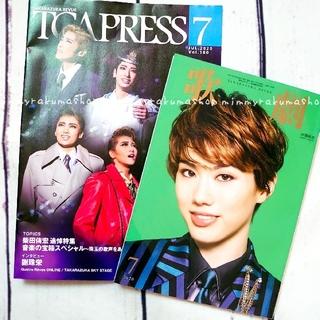宝塚 歌劇 2020年 07月号(アート/エンタメ/ホビー)
