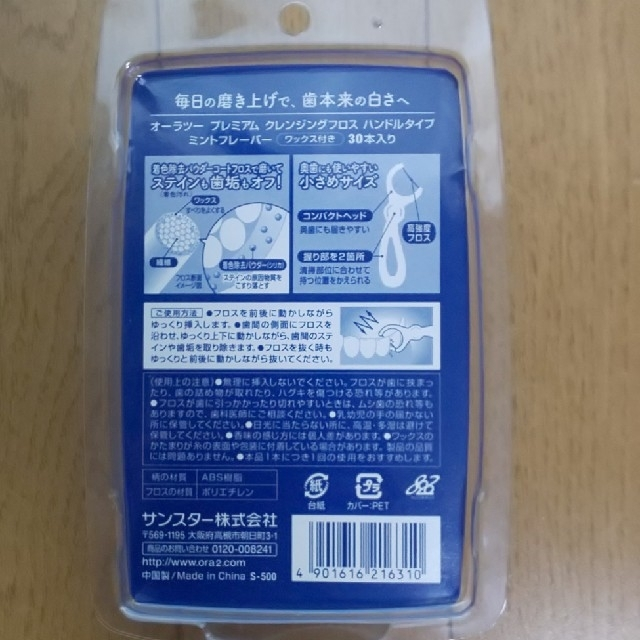 SUNSTAR(サンスター)のサンスター歯間美白 1パック30本入 コスメ/美容のオーラルケア(歯ブラシ/デンタルフロス)の商品写真