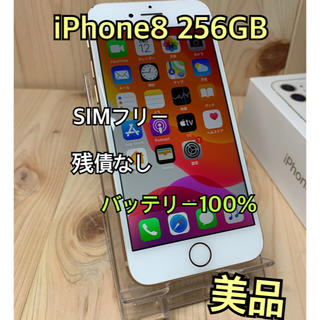 Apple - 【B】【美品】iPhone 8 Gold 256 GB SIMフリー 本体