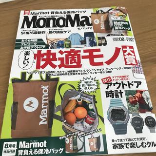 マーモット(MARMOT)のMono Max (モノ・マックス) 2020年 08月号(趣味/スポーツ)