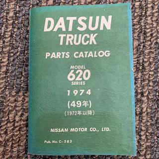日産 datsun パーツカタログ ダットサントラック 620 ダットラ