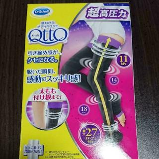 MediQttO - 寝ながらメディキュット 超高圧力 フルレッグ L
