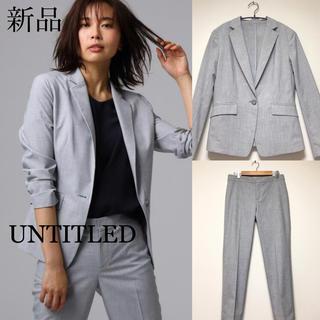 UNTITLED - 【新品】 UNTITLED 洗える スーツ ジャケット パンツセット グレー M
