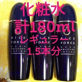 ライスフォース - ライスフォース 化粧水 ハーフサイズ 計180ml レギュラー1.5本分届きたて