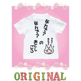 Tシャツ 名入れ パロディ  面白いTシャツ なんでなんでのお年頃(Tシャツ/カットソー)