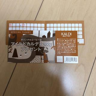 カルディ(KALDI)のマイルドカルディ引き換え券(その他)
