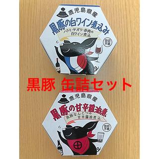 鹿児島県産 黒豚 缶詰セット(缶詰/瓶詰)