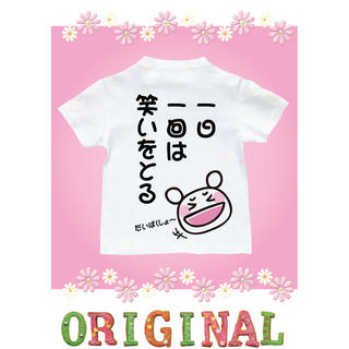 Tシャツ 名入れ パロディ  面白いTシャツ 1日1回笑いをとる(Tシャツ/カットソー)