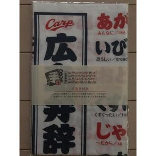 広島東洋カープ - カープ手ぬぐい 広島弁辞典