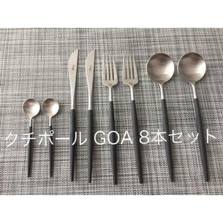 【正規品】クチポール Cutipol 正規品 GOA ディナー8点セット(カトラリー/箸)
