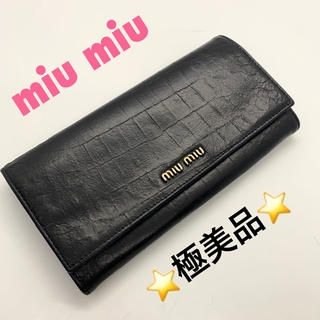 miumiu - 【極美品】ミュウミュウ miumiu 二つ折り長財布 クロコダイル