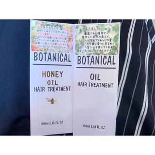 ボタニカルハニーオイル ボタニカルヘアオイル