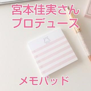 ウェーブ(WAVE)の【新品未使用】 宮本佳実さんプロデュース メモパッド(ノート/メモ帳/ふせん)