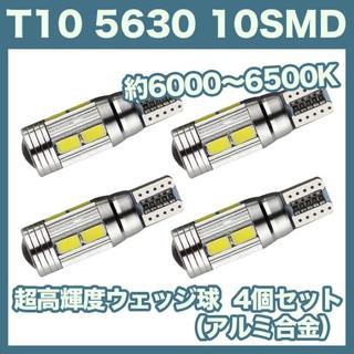 ⭐️T10/10連LEDバルブ4個 アルミ合金 5630 ウェッジ球 10SMD