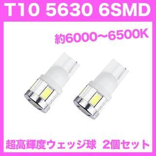 ⭐️T10/6連LEDバルブ2個 5630 ウェッジ球 6SMD  12V
