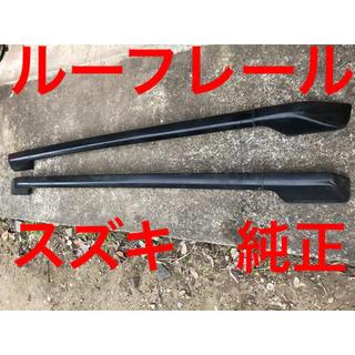 スズキ(スズキ)のSUZUKI MC21S ワゴンR FTRR 純正ルーフレール(車種別パーツ)
