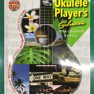 名渡山 遼 ウクレレ・プレイヤー セレクション 楽譜(ポピュラー)