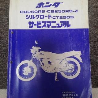 ホンダ(ホンダ)のCB250RS サービスマニュアル(カタログ/マニュアル)