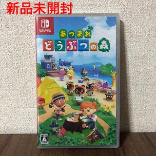 Nintendo Switch - 新品未開封 あつまれ どうぶつの森 Switch
