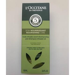 ロクシタン(L'OCCITANE)の新品 ロクシタン ファイブハーブス  Dインテンシブプレオイル 100ml♪(トリートメント)