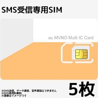 au - SMS受信専用プリペイドSIMカード VoLTE対応 マルチサイズSIM 5枚