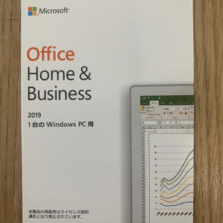 Microsoft - Office 2019  Home & Business