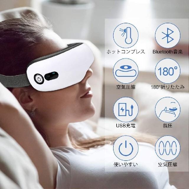 【タイムセール】アイマッサージャー USB充電式 疲れ目改善 ドライアイ改善 スマホ/家電/カメラの美容/健康(フェイスケア/美顔器)の商品写真