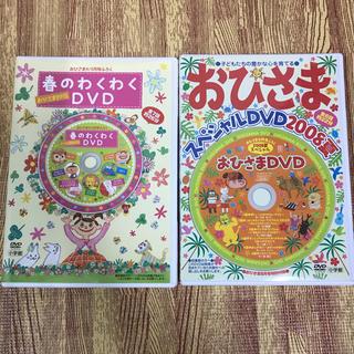 ショウガクカン(小学館)のおひさま付録DVD 2枚(2015.2008年)(キッズ/ファミリー)