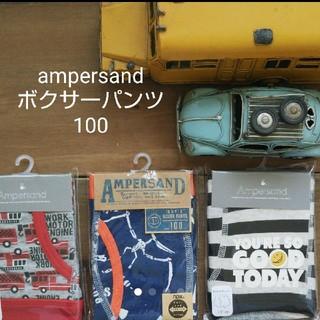 ampersand - 新品 100センチ   ampersand ボクサーパンツ 恐竜  セット