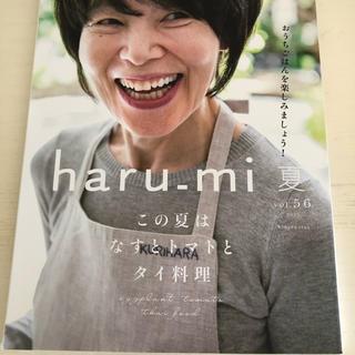 栗原はるみ haru_mi (ハルミ) 2020年 07月号(料理/グルメ)