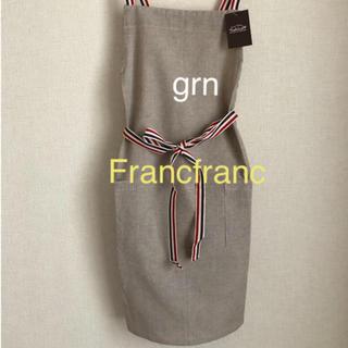 Francfranc - フランフラン エプロン ベージュ