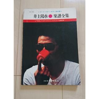 井上陽水楽譜全集(ポピュラー)