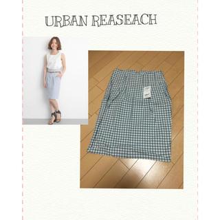 アーバンリサーチ(URBAN RESEARCH)の【新品タグ付き】アーバンリサーチ☆ギンガムチェックスカート(ひざ丈スカート)