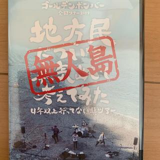 ゴールデンボンバー 無人島DVD