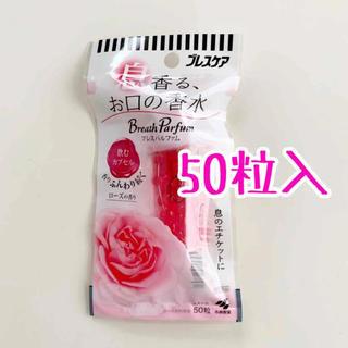 コバヤシセイヤク(小林製薬)のブレスケア ブレスパルファム ローズの香り 50粒入(口臭防止/エチケット用品)
