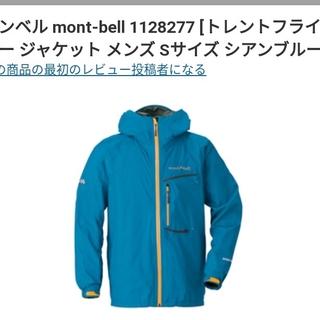 mont bell - mont-bellトレントフレイヤージャケット ゴアテックス