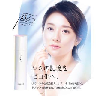 SHISEIDO (資生堂) - 資生堂 HAKU メラノフォーカスV 薬用美白美容液 45g 新品未使用
