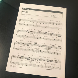 優しさ 楽譜(ポピュラー)