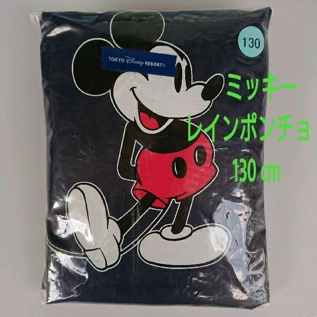 Disney(ディズニー)のミッキー レインポンチョ 紺 130cm キッズ/ベビー/マタニティのこども用ファッション小物(レインコート)の商品写真