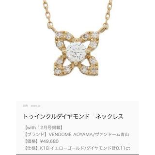 Vendome Aoyama - ヴァンドーム青山 トゥインクルダイヤモンド ネックレス